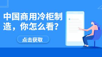 中国商用冷柜制造,你怎么看?