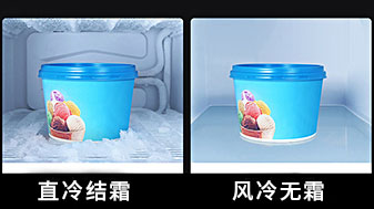 为什么选择风冷冰箱?直冷冰箱与风冷冰箱的区别
