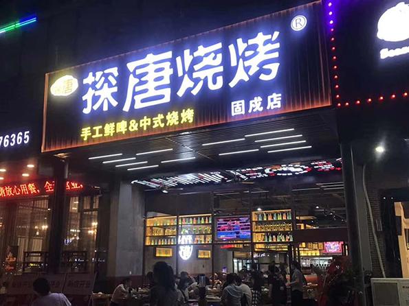 深圳竞博jbo安卓案例:探唐烧烤(操作台冷柜)