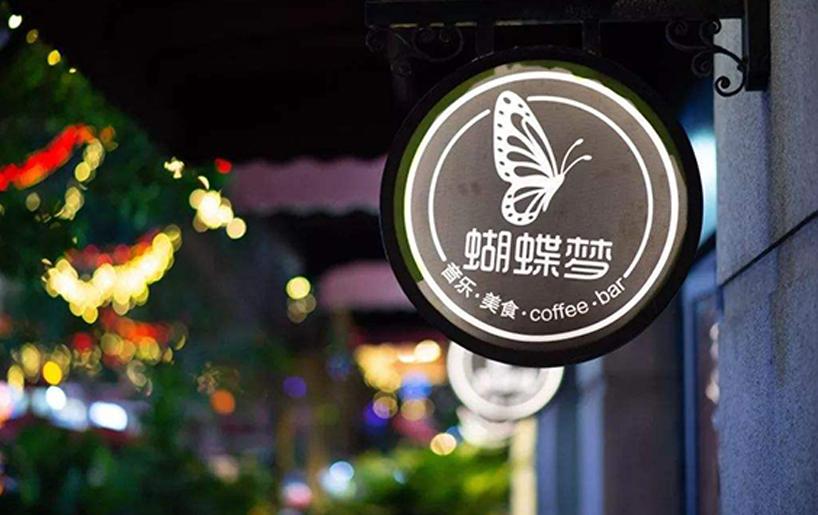 深圳竞博jbo安卓案例:蝴蝶梦音乐餐厅(厨房设备冷柜)