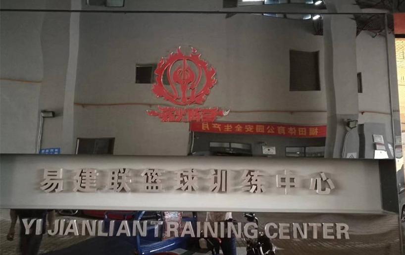 深圳竞博jbo安卓案例:易建联篮球训练中心(厨房冷柜)